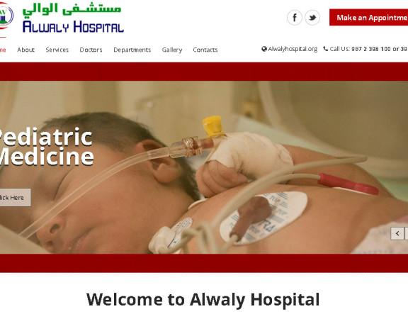 Alwaly-Hospital